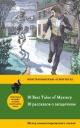 10 рассказов о загадочном. 10 best tales of mystery. Метод комментированного чтения